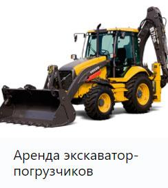 Аренда экскаватор-погрузчиков