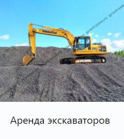 Аренда экскаваторов