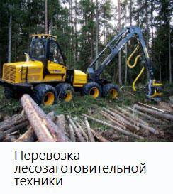 Перевозка лесозаготовительной техники