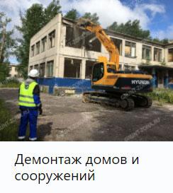 Демонтаж домов и сооружений