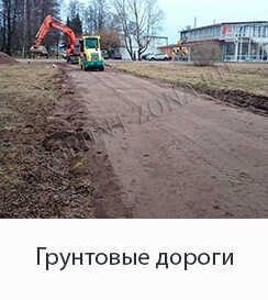 Грунтовые дороги