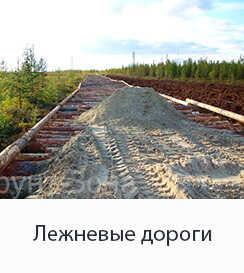 Лежневые дороги