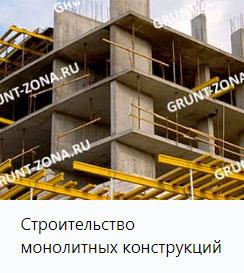 Строительство монолитных конструкций