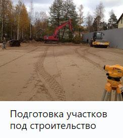 Подготовка участков под строительство