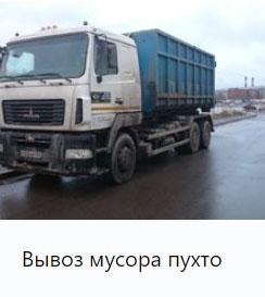 Вывоз мусора пухто