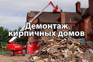 Демонтаж кирпичных домов