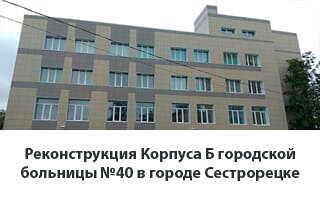 Реконструкция больницы в Сестрорецке